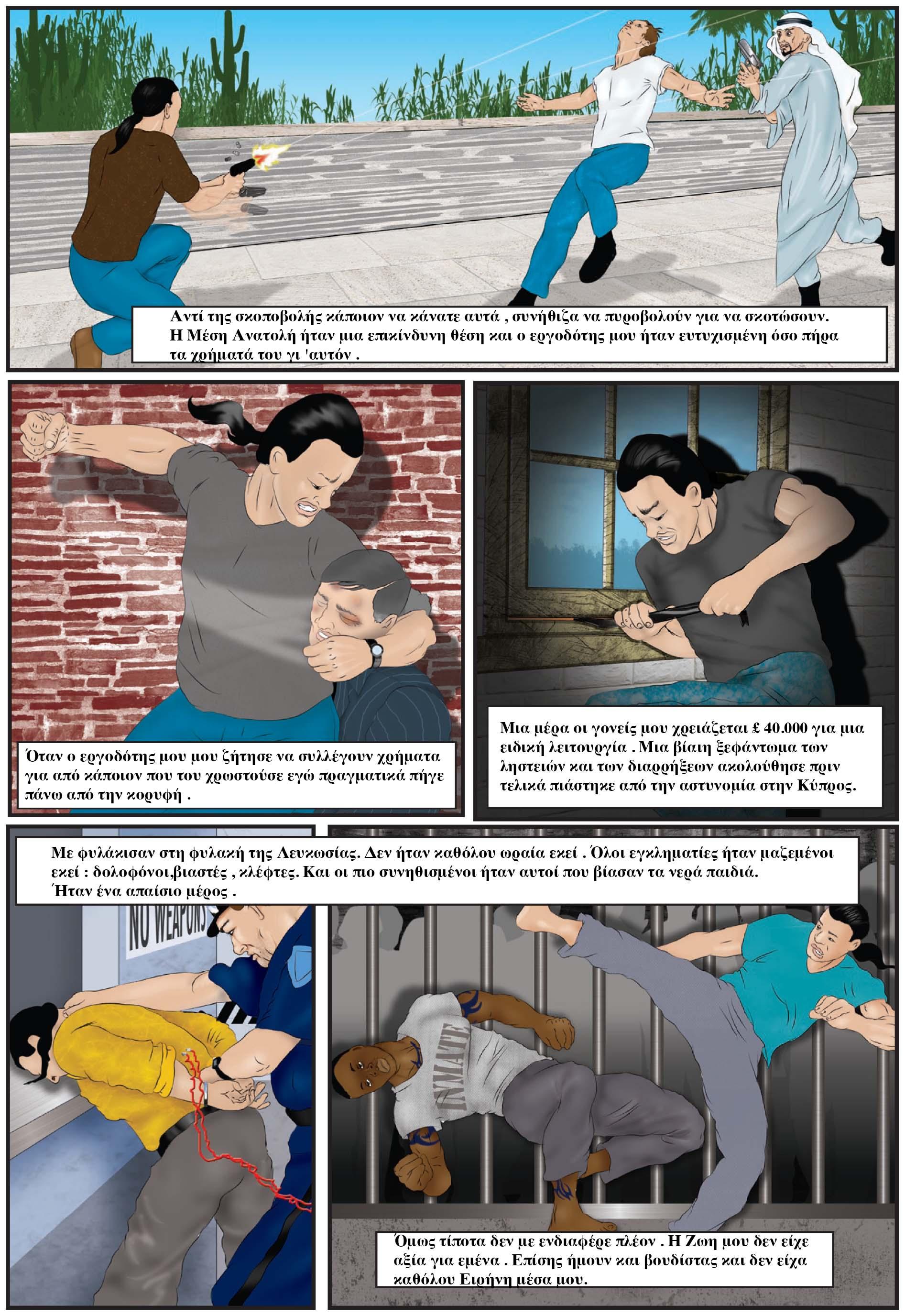 TT Greek Page4